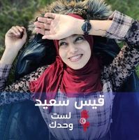 Imen Yousafi